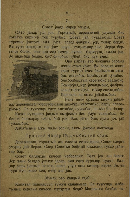 330 с.6