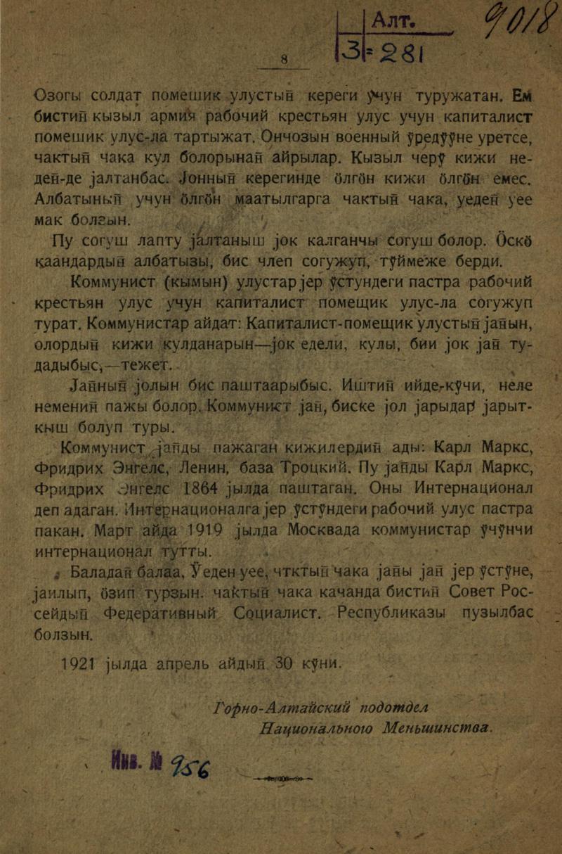 330 с.8